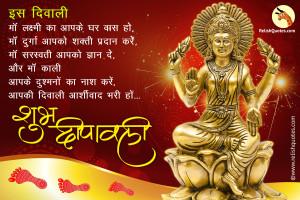इस दिवाली माँ लक्ष्मी का आपके घर वास हो, माँ दुर्गा आपको शक्ती प्रदान करें…