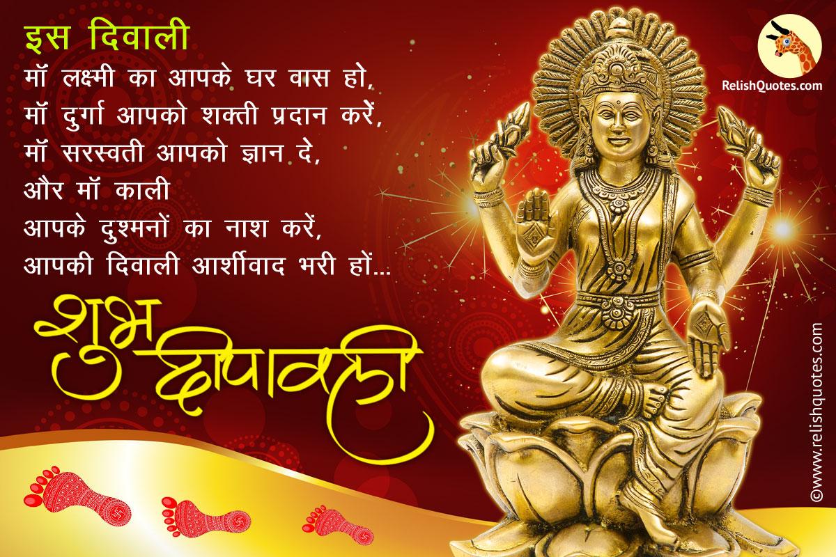 Deepavali Festival  Quotes