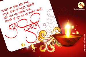 दिवाली का जोश और वैभव, आपके जीवन में समृद्धि , खुशियों और प्यार भरा भविष्य लाये…